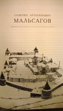 Адский остров. Советская тюрьма на далеком севере