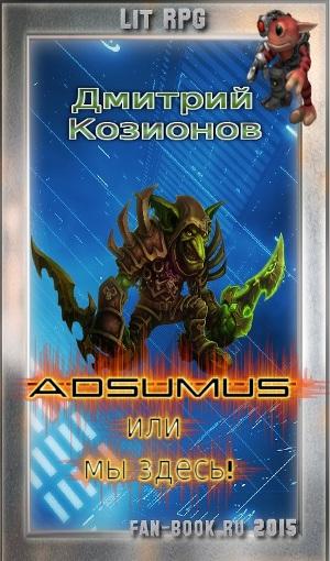Adsumus или мы здесь!