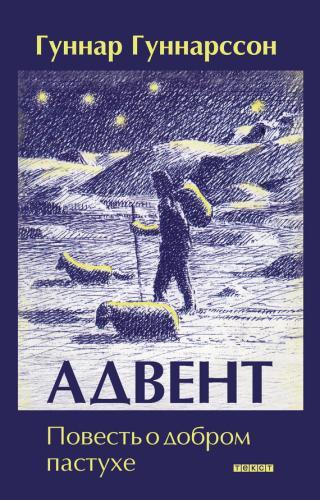 Адвент. Повесть о добром пастухе