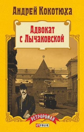Адвокат с Лычаковской