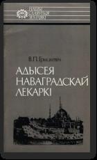 Адысея наваградскай лекаркі: Саламея Русецкая