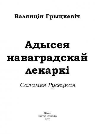 Адысея наваградскай лекаркі. Саламея Русецкая