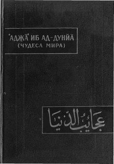 Аджа'иб Ад-Дунйа