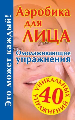 Аэробика для лица