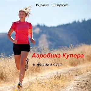 Аэробика Купера и физика бега (СИ)