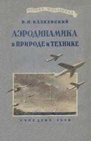 Аэродинамика в природе и технике