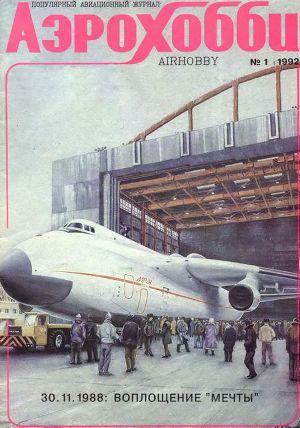 АэроХобби 1992 01