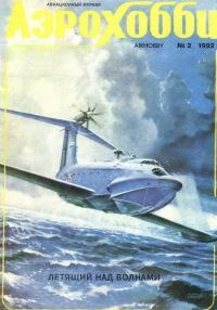 АэроХобби 1992 02