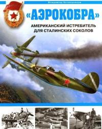 «Аэрокобра». Американский истребитель для сталинских соколов