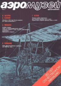 Аэромузей 1991 01