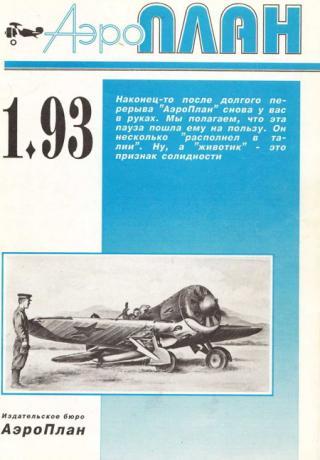 АэроПлан 1993 01