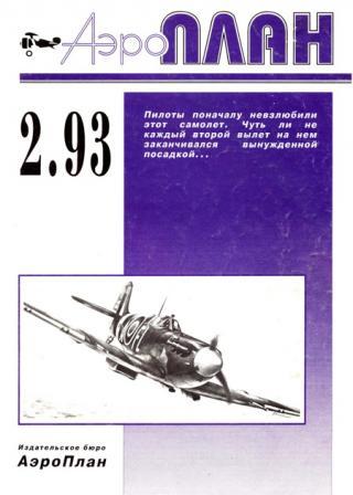 АэроПлан 1993 № 02