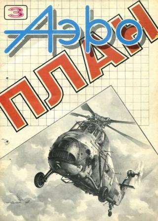 АэроПлан 1993 № 03