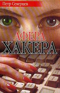 Афера хакера