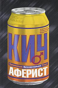 Аферист [litres]