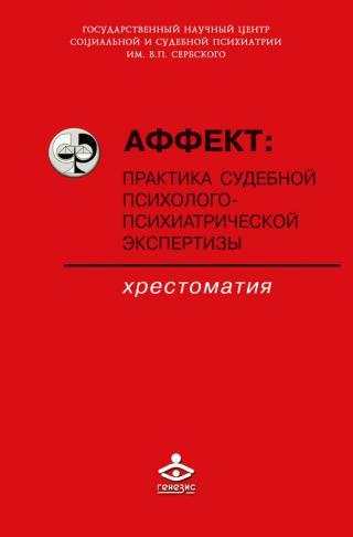 Аффект: практика судебной психолого-психиатрической экспертизы