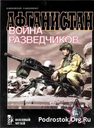 Афганистан: война разведчиков [ил. 4 цвет.]
