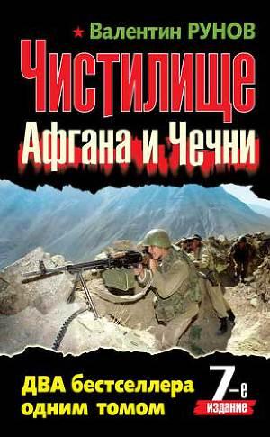 Афганская война. Все боевые операции