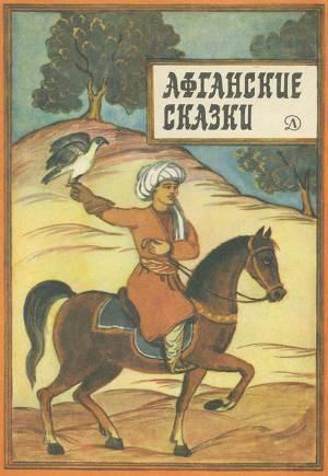 Афганские сказки
