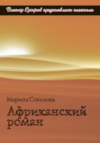 Афиканский роман