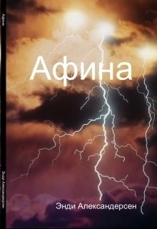 Афина (сборник) (СИ)