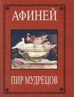 Афиней. Пир мудрецов. В 15 книгах. Книги I-VIII