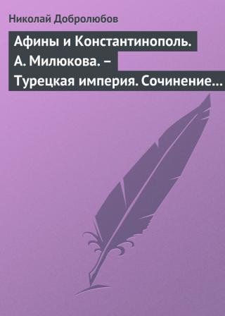 Афины и Константинополь. А. Милюкова.– Турецкая империя. Сочинение А. де Бессе