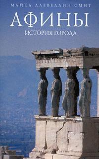 Афины: история города