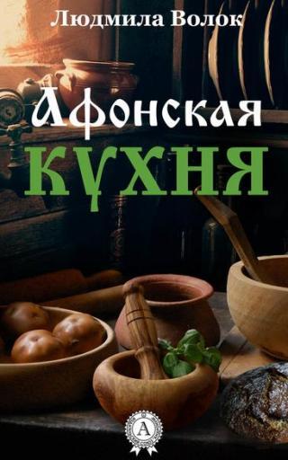 Афонская кухня