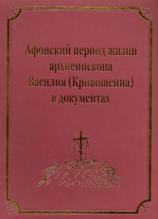 Афонский период жизни архиепископа Василия (Кривошеина) [calibre 1.48.0]