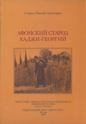 Афонский старец Хаджи-Георгий. 1809-1886