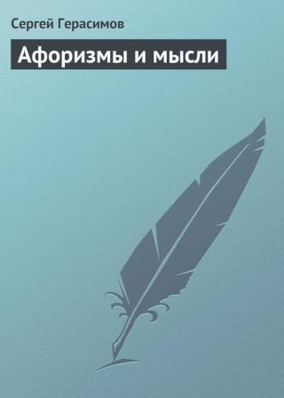 Афоризмы и мысли