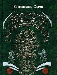 Афоризмы йога Патанджали