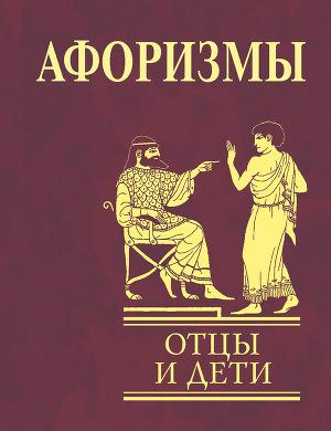 Афоризмы. Отцы и дети