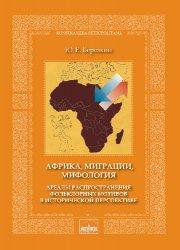Африка, миграции, мифология. Ареалы распространения фольклорных мотивов в исторической перспективе