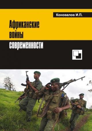 Африканские войны современности [Maxima-Library]