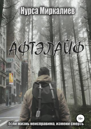 Афтэлайф [SelfPub]