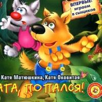 Ага, попался! , Катя Оковитая