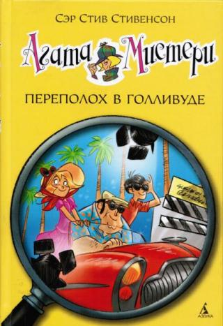 Агата Мистери. Переполох в Голливуде [Agatha Mistery: Intrigo a Hollywood; илл. Стефано Туркони]
