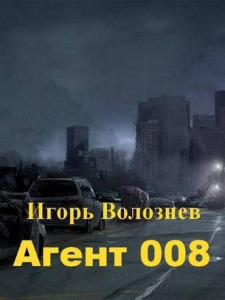 Агент 008 (СИ)