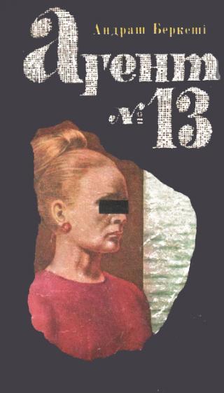 Агент №13