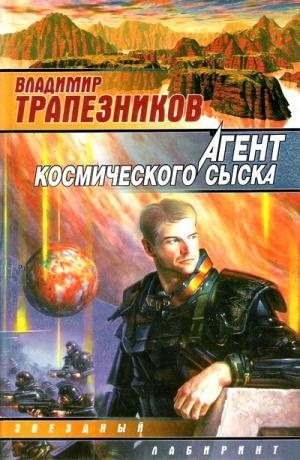 Агент космического сыска [трилогия]