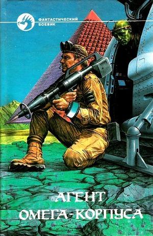Агент Омега-корпуса (Сборник)