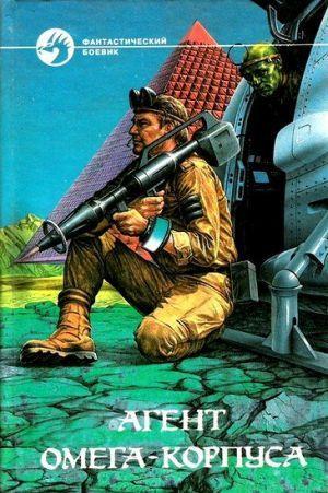 Агент Омега-корпуса