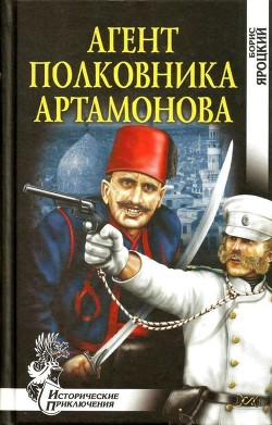 Агент полковника Артамонова<br />(Роман)