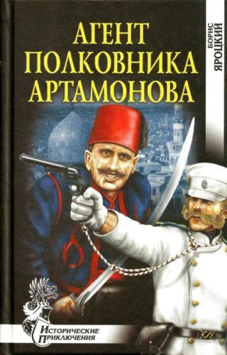Агент полковника Артамонова [Роман]