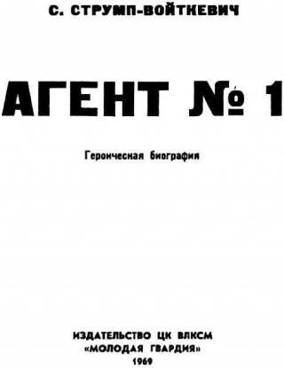 Агент №1