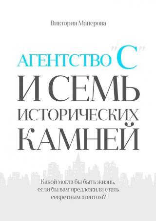Агентство«С» исемь исторических камней