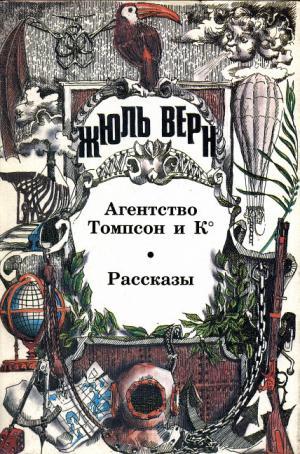 Агентство «Томпсон и К°» [издательство Ладомир]
