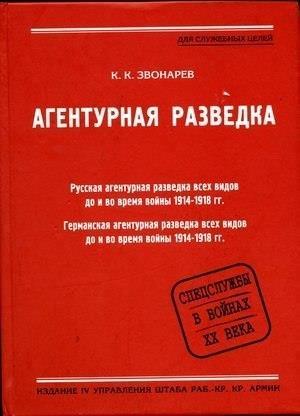 Агентурная разведка. Книга вторая. Германская агентурная разведка до и во время войны 1914-1918 гг.